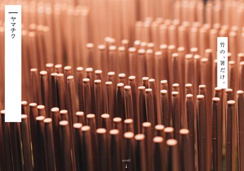 「竹の、箸だけ。」がキャッチフレーズのお箸メーカー「ヤマチク」