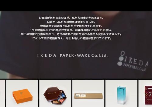 池田紙器工業による『okaeri(おかえり)』パッケージデザイン