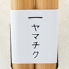【国産の竹にこだわったヤマチク】竹箸一筋で半世紀!メーカーの挑戦