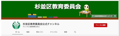 杉並区教育委員会公式YouTubeチャンネル