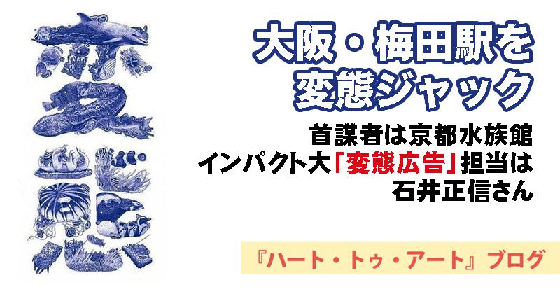 【大阪・梅田駅を変態ジャック】京都水族館の変態広告担当は石井正信さん