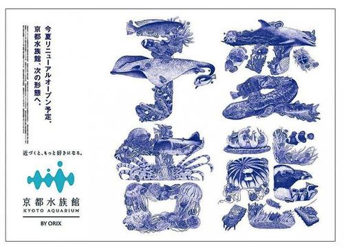 京都水族館の今夏リニューアルオープンを告知する広告『変態予告』