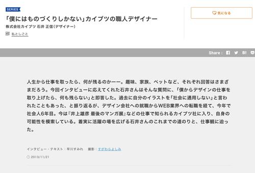 デザイナー石井正信さんはアート集団「カイブツ社」の所属