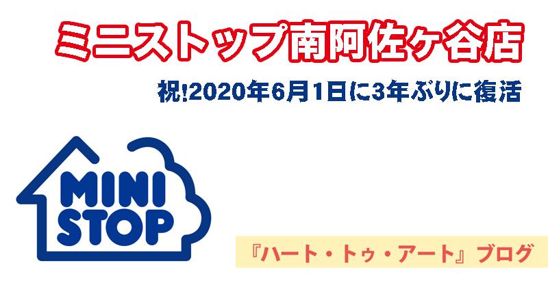 【ミニストップ南阿佐ヶ谷店】祝!2020年6月1日に3年ぶりに復活