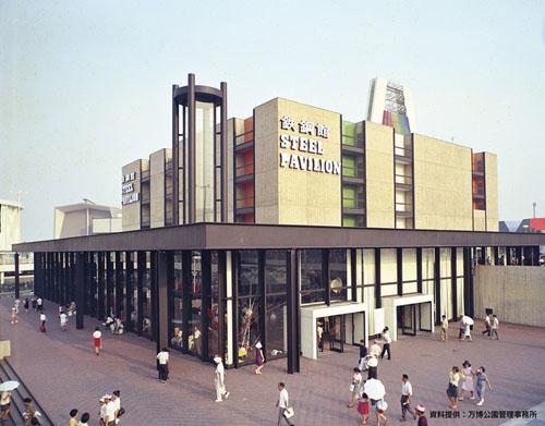大阪万博1970鉄鋼館