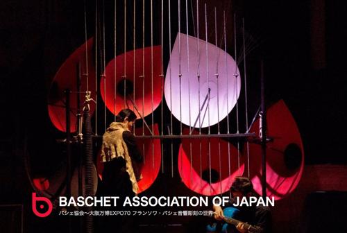 Baschet Association of Japan – バシェ協会