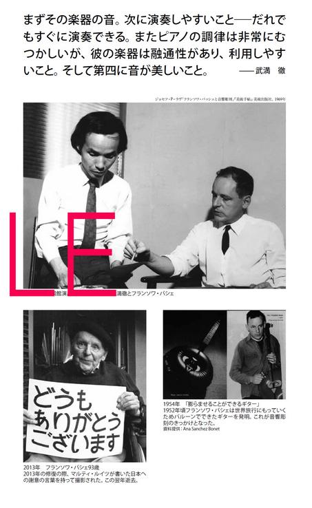 図録「音と造形のレゾナンス -バシェ音響彫刻と岡本太郎の共振」 B5版カラー56ページ/価格:700円(税込)
