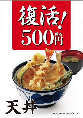 2020年5月18日、「天丼てんや」の看板メニュー「ワンコイン天丼 」復活