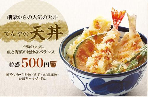 てんや「ワンコイン天丼」の内容は、海老・いか・きす(または赤魚)・かぼちゃ・いんげんの五品目