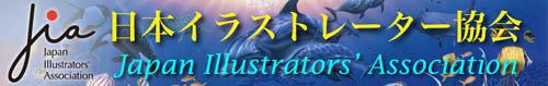 日本イラストレーター協会(JIA)