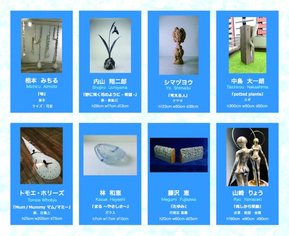『Zero-K Vol.12 ~ゼロ・ケルビン~ ー現代彫刻8人展ー』出展作家