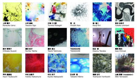 【第15回未来抽象芸術展】参加作家一覧 2020年7月10日より〜全労済ホール/スペース・ゼロにて