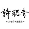 【中和ギャラリーと詩穂音の競演】開業20周年記念コラボ展示に茨城の作家さんが大集合