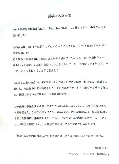 「maro fes 2020」展示 ギャルリー・ジュイエ 福田利恵子
