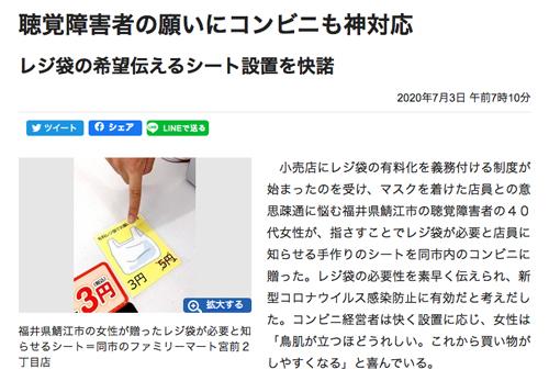 「聴覚障害者の願いにコンビニも神対応 レジ袋の希望伝えるシート設置を快諾」(福井新聞)