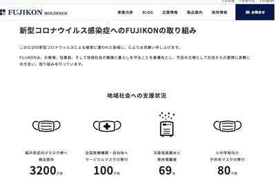 フジコンコーポレーションの「福井マスク券」がスゴイ