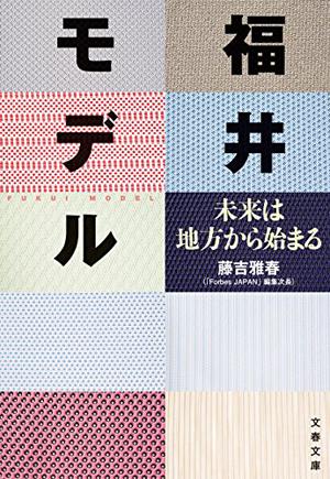 福井県鯖江市は住みやすい暮らしを全市民で目指している! 福井モデルがスゴイ!