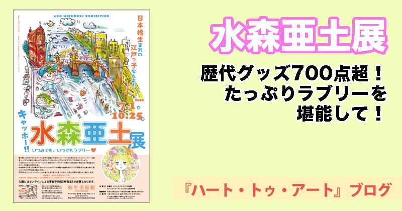 【水森亜土展】歴代グッズ700点超!たっぷりラブリーを堪能して!
