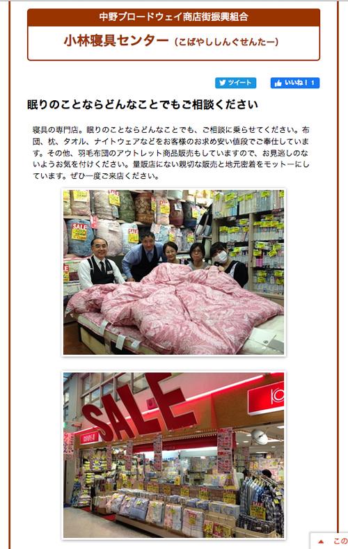 中野区商店街連合会のサイト<小林寝具センター>