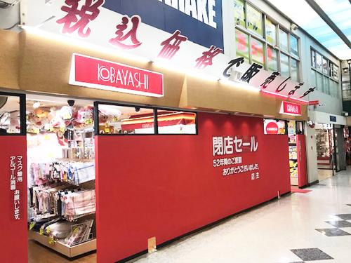 【52年の歴史に幕】小林寝具センターが閉店(中野ブロードウェイ3F)