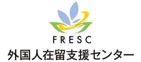 【外国人支援】外国人在留支援センター(FRESC/フレスク)四谷にオープン