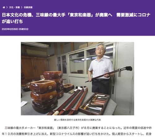 寝耳に水!? 三味線の最大手メーカー「東京和楽器」が8月廃業!