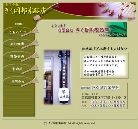杉並の邦楽関係のお店・きく岡邦楽器店(杉並区下井草)