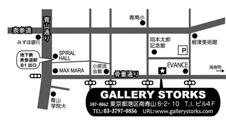 南青山「ギャラリーストークス」アクセス(港区南青山6-2-10)