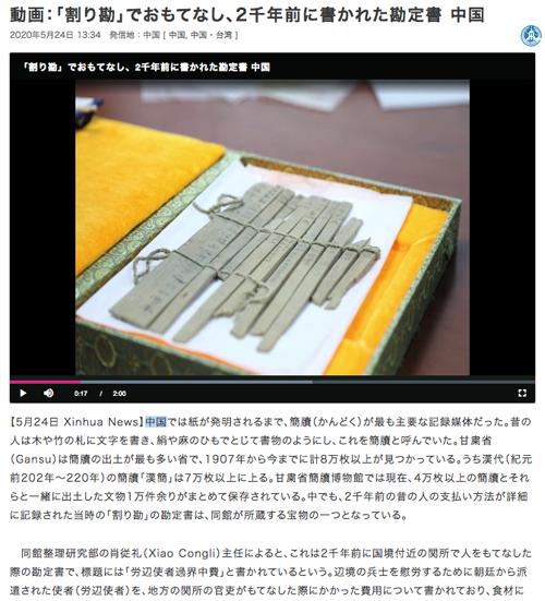 紙以前の記録媒体「竹」による2000年前の「割り勘」の記録 | 竹の話題001