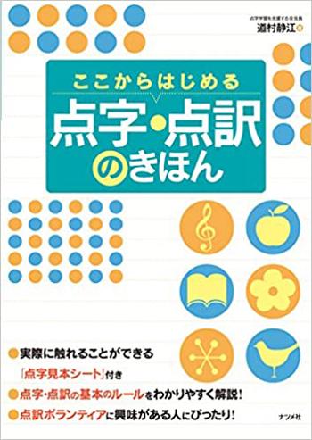 視覚障害者にとっての文字=「点字」の表記法をわかりやすく解説した一冊