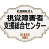 視覚障害者を励ます!<支援>点字楽譜をデータベース化した上田喬子さんに視覚障害者支援総合センターが「サフラン賞」贈る