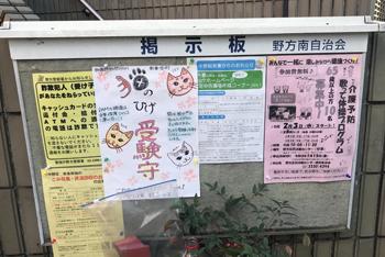 【野方・猫のひげ受験守】新春恒例!狭き門もこれですり抜けられる!