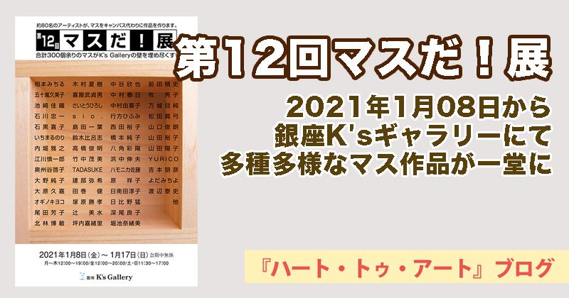 【第12回マスだ!展】2021年1月8日から銀座K'sギャラリーにて