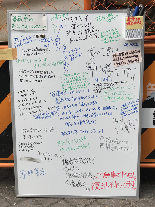 【2020年12月末・高円寺北で火災】薔薇亭お母さんのメッセージが泣ける