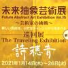【未来抽象芸術展】2021年1月14日から日立市・詩穂音(シフォン)にて
