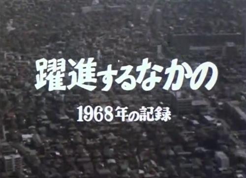 50年前の中野区の様子! 映像「躍進するなかの-1968年の記録-」
