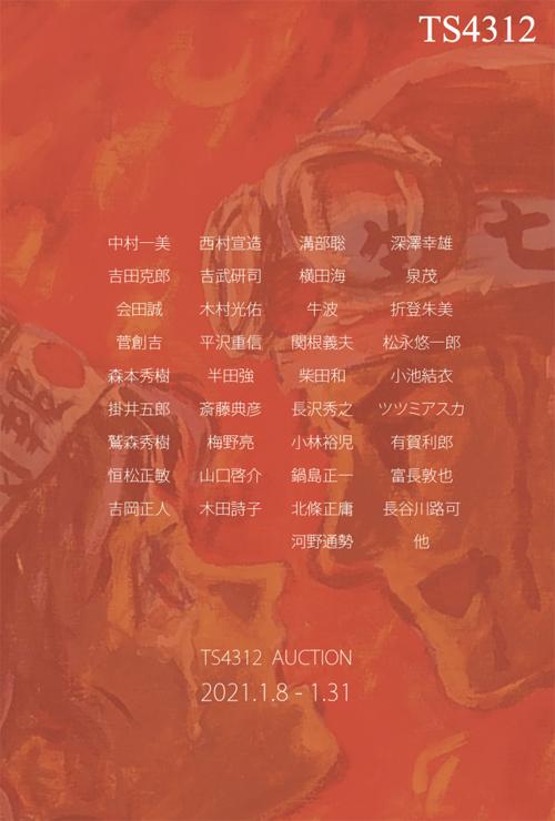 【新春オークション開催中】2021年1月31日まで四谷三丁目「TS4312」にて