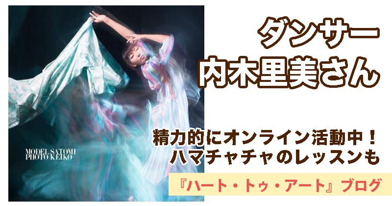 【ダンサー内木里美さん】精力的にオンライン活動中!ハマチャチャのレッスンも