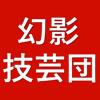 【渋谷@幻影技芸団2021】東急本店にて〜権守ひかるさん、小河泰帆さん、渡邊智美さんら参加