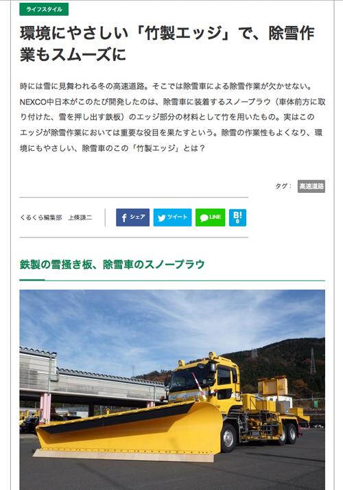 【竹製スノープラウ】除雪作業もグッとラクになったエコな竹エッジ