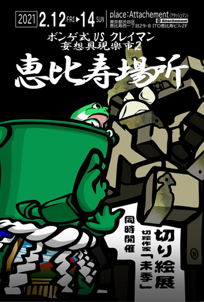 ボンゲ式 VS クレイマン「妄想具現楽市2恵比寿場所」(2月12日~14日) Attachement(アタッシュマン)