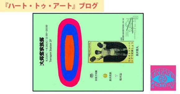 高円寺「Terrapin Station」で『大興奮家族展』開催。これ、必見!
