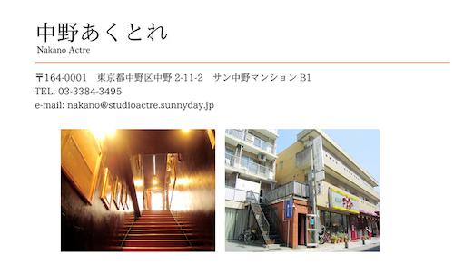 中野スタジオ「あくとれ」