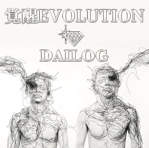 性デュオ「ダイログ-DAILOG-」1st mini Album『覚醒EVOLUTION』 LINEオーディション2017奮闘中