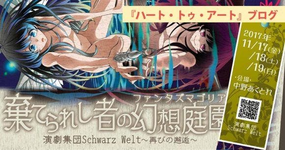 おおさわさきさん出演 演劇集団Schwarz Welt~再びの邂逅~『棄てられし者の幻想庭園』