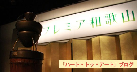試聴会からプレミア和歌山レセプション | 梅田さんの竹スピーカーを堪能した