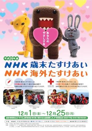 中央共同募金会はNHKと共催で「NHK歳末たすけあい」も行っています