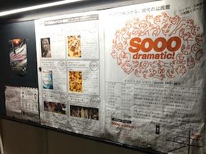 会場の「SOOO dramatic!」は、『ワクワクみつかる、現代の公民館』