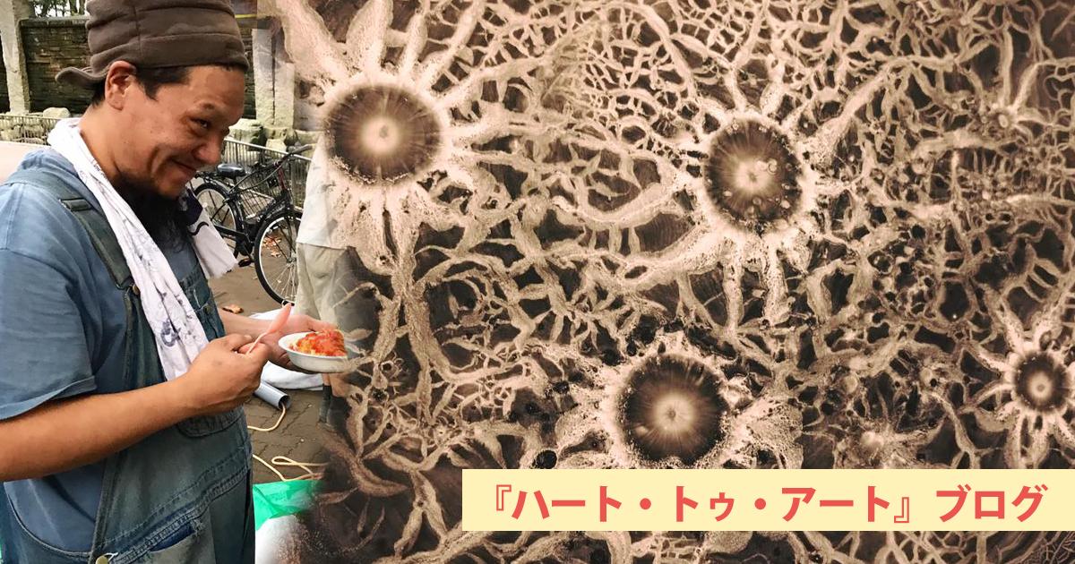 作家としての松本大志さんの魅力。それは予測できない可能性〜ハート・トゥ・アート活動日記