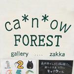 阿佐ヶ谷に手作り雑貨店「ca*n*ow FOREST(キャナウフォレスト)」移転オープン!